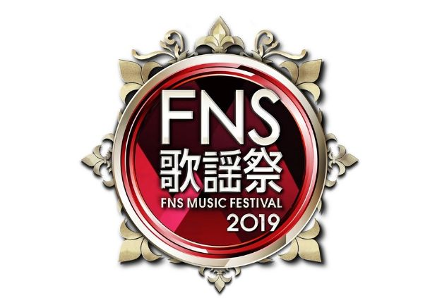 FNS歌謡祭2019