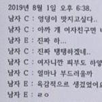 청주교대 단톡방 성희롱 피해자 측이 소송 제기하며 한