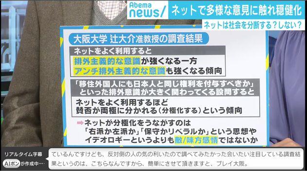 大阪大・辻大介准教授の見解が、番組上で紹介