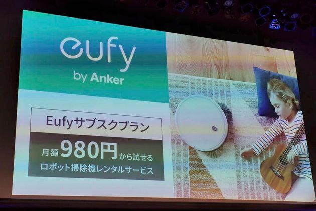 月額980円でロボット掃除機が使い放題に Ankerが提供