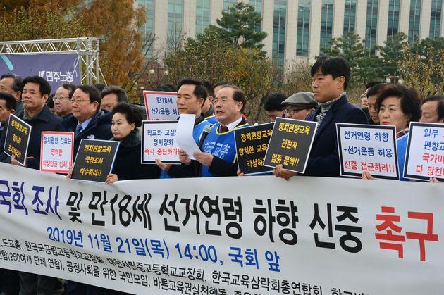 한국교원단체총연합회가 21일 오후 2시 서울 여의도 국회 앞에서 정치편향교육에 대한 국회 국정조사를 촉구하고 인헌고 특별장학 결과에 대해 비판하는 기자회견을