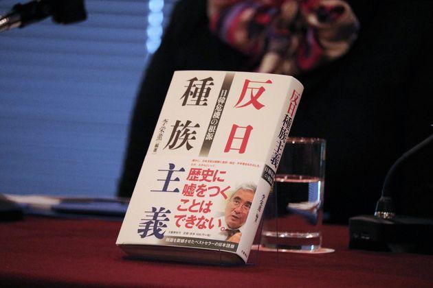 李栄薫氏の著書『反日種族主義』の日本語版