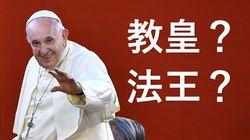 """「ローマ法王」「ローマ教皇」正しいのはどっち?国交樹立した1942年からくすぶる""""表記ゆれ""""の経緯"""