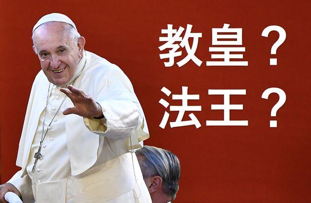 ローマ教皇?法王?