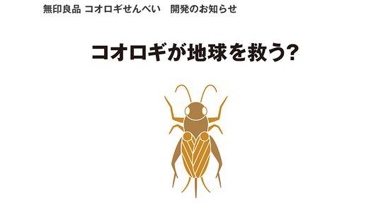 無印良品、『コオロギせんべい』を2020年に発売へ。開発担当「エビのような味で意外と美味しい」