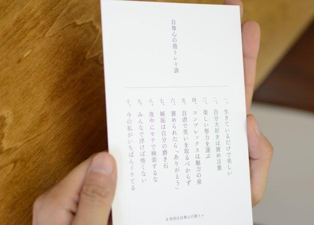 長田さんが掲げる「自尊心の筋トレ十訓」