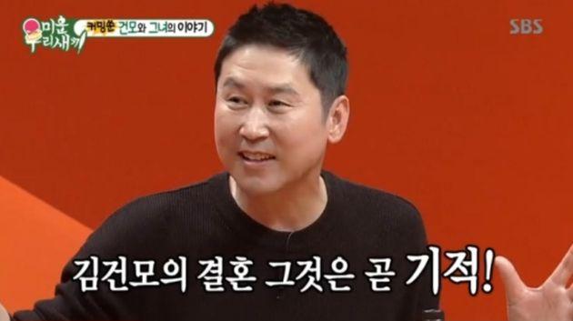 장지연을 향한 김건모의 프로포즈가 '미운 우리 새끼' 방송을 통해 살짝