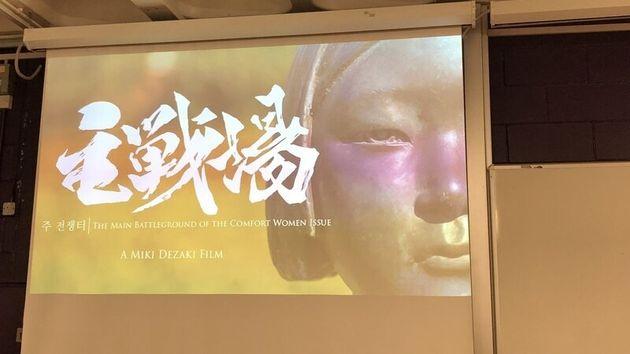 慰安婦問題に迫る映画「主戦場」 英エセックス大学の上映会でデザキ監督が語ったことは