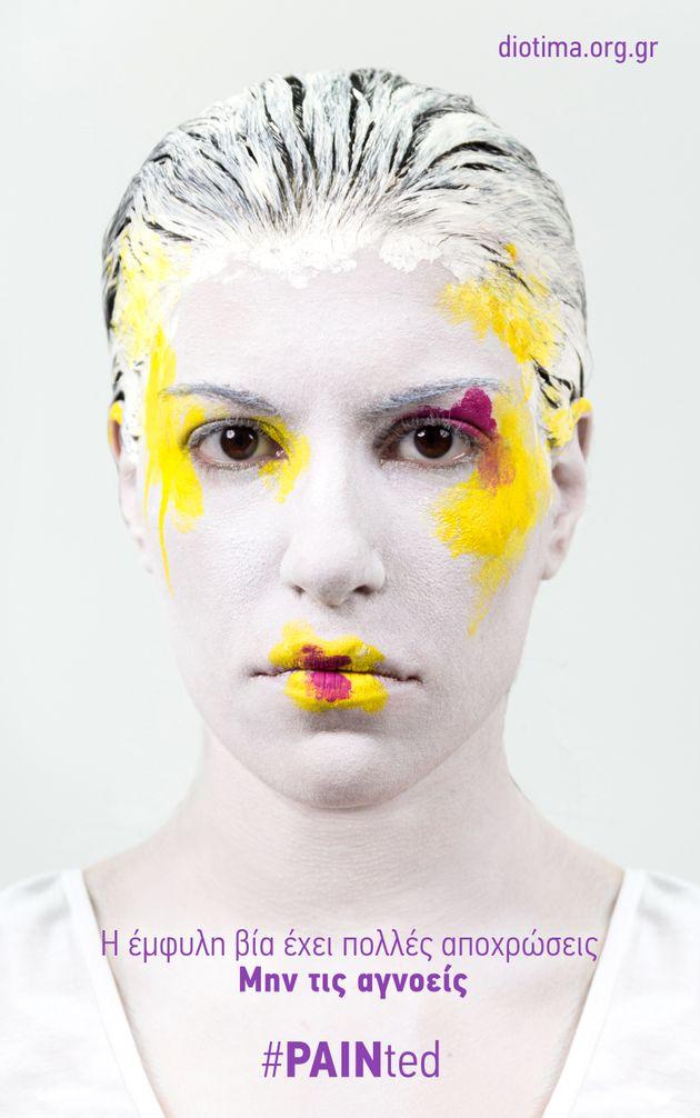 #PAINted: Η ΔΙΟΤΙΜΑ ζωγραφίζει το τραύμα της έμφυλης βίας και στέλνει ηχηρό μήνυμα για την εξάλειψή