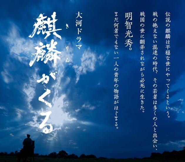 「麒麟がくる」の公式サイト