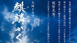 「麒麟がくる」NHK大河ドラマの初回放送日が延期 沢尻エリカ容疑者逮捕で代役で再撮影