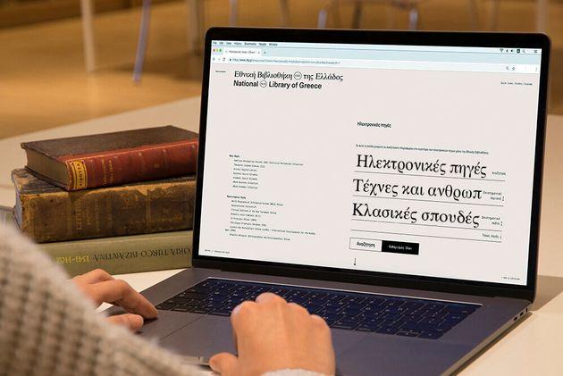 Πρόσβαση σε εκατομμύρια ηλεκτρονικά τεκμήρια από την Εθνική