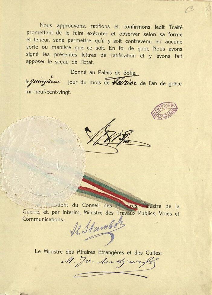 Η επικύρωση της Συνθήκης του