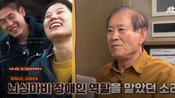 문소리의 부모님이 '딸 영화 못 본다'며 밝힌 이유