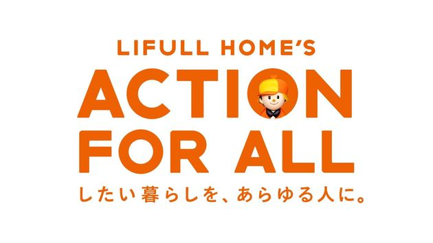 LIFULL HOME'S ACTION FOR