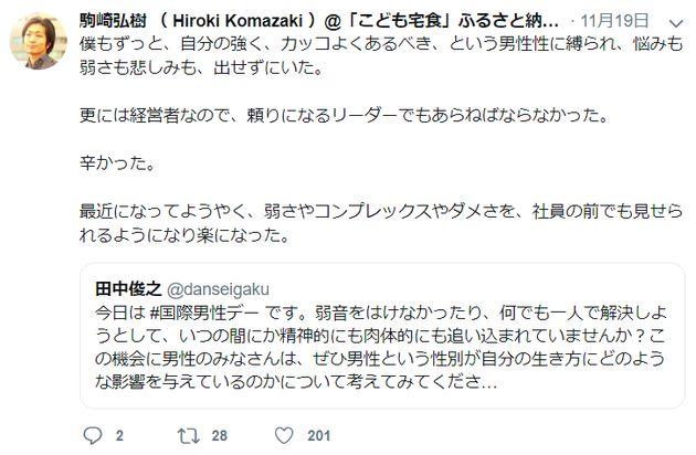 社会的孤立者の割合がOECDの中でトップの日本。「 #つらいが言えない