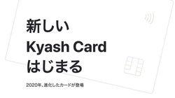 「新しいKyash