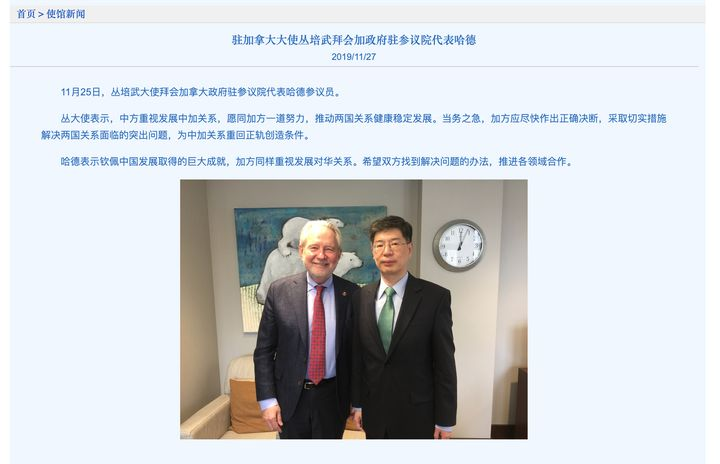 Sen. Peter Harder, the government's representative in the Senate and Chinese ambassador to Canada Cong Peiwu pose for a photo dated Nov. 25, 2019. The photo was posted on the Chinese embassy's website.