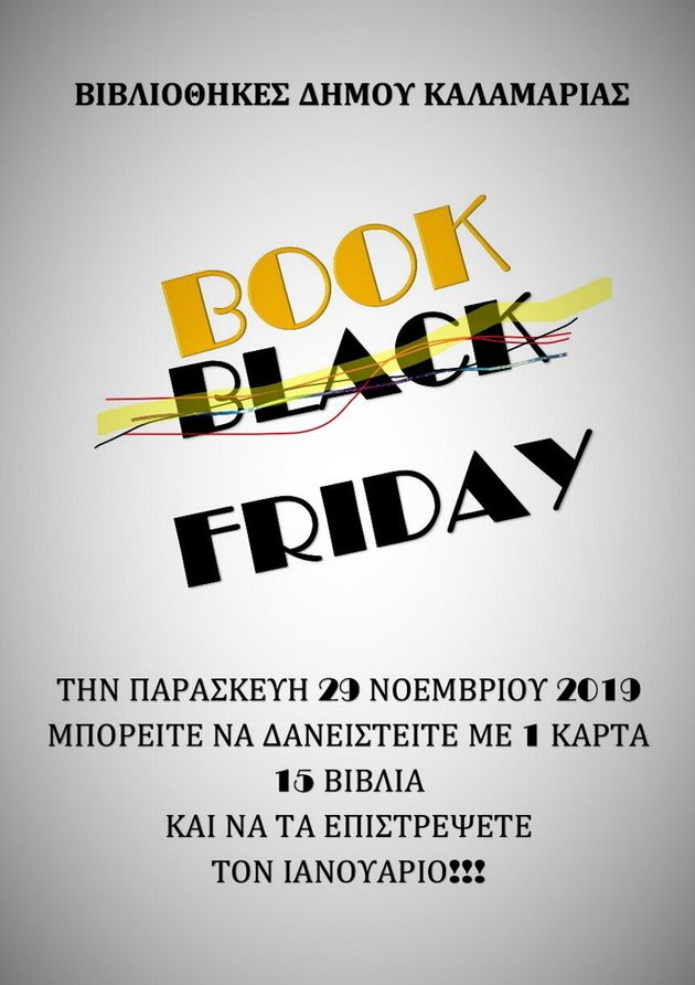 Οι βιβλιοθήκες της Καλαμαριάς είναι οι καλύτερες και κοντράρονται με την Black