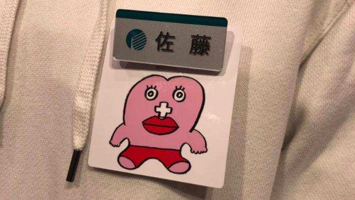 """Le """"badge menstruel"""" affiché par des salariées du magasin de luxe Daimaru à Osaka."""
