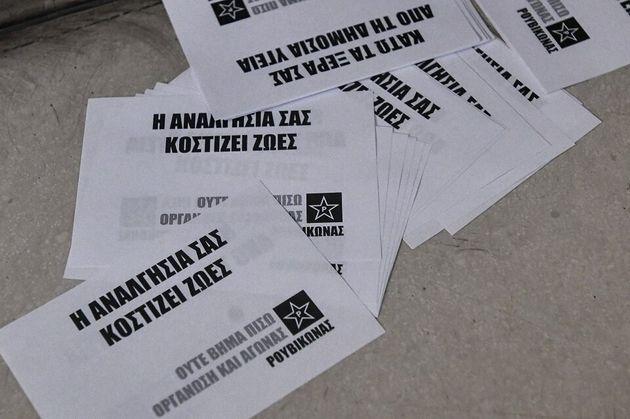 «Επίσκεψη» Ρουβίκωνα στην Περιφέρεια για την καταστροφή στην