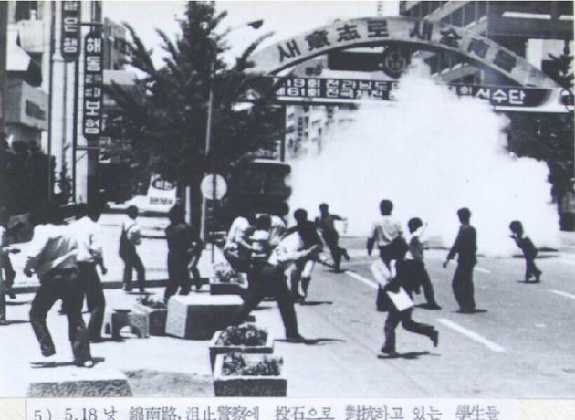 보안사 사진첩 일부.(박지원 의원실