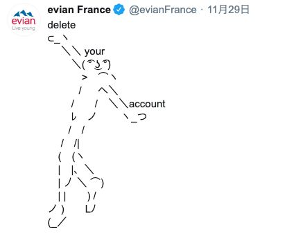 エビアン・フランスの公式Twitterより
