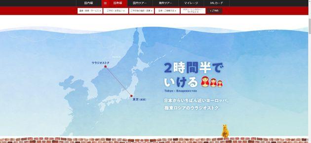 日本航空の公式サイトより。就航を伝えるページでは、ウラジオストクの近さをアピールしている