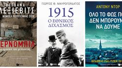 Πέντε Χρόνια HuffPost: Τα καλύτερα βιβλία