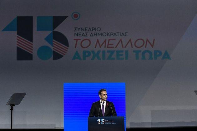 13ο Συνέδριο ΝΔ: Καταδίκη της Τουρκίας από το ΝΑΤΟ, κοινωνικό μέρισμα και «κατανομή» των
