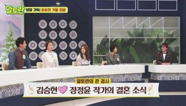 김승현이 예비신부 장정윤 작가의 얼굴을 최초