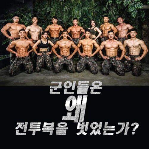 육군본부가 기부를 위해 제작된 '육군 몸짱 달력' 판매를 금지시켰던