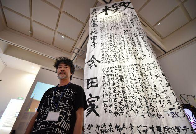 東京都現代美術館の企画展「子供展」で撤去の要請があった作品『檄』=2015年7月