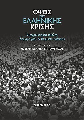 Όψεις της Ελληνικής Κρίσης. Συγκρουσιακός Κύκλος και Θεσμικές Εκβάσεις