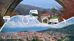 Αθήνα – Κοζάνη – Καστοριά με Sky