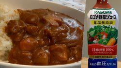 野菜ジュースで作るカレー。本当に美味しいのか、作ってみた ⇒