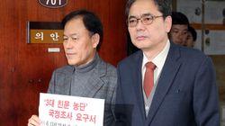 자유한국당과 바른미래당이 '친문 국정농단' 국정조사 요구서를