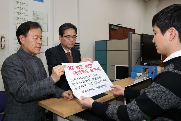 곽상도·윤한홍 자유한국당 의원들이 3일 서울 여의도 국회 의안과에 '3대 친문농단 게이트' 국정조사 요구서를 제출하고
