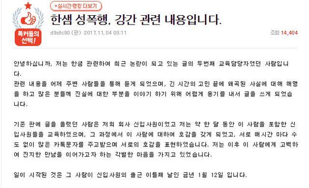 박씨가 과거 네이트판에 올렸던 글. 박씨는