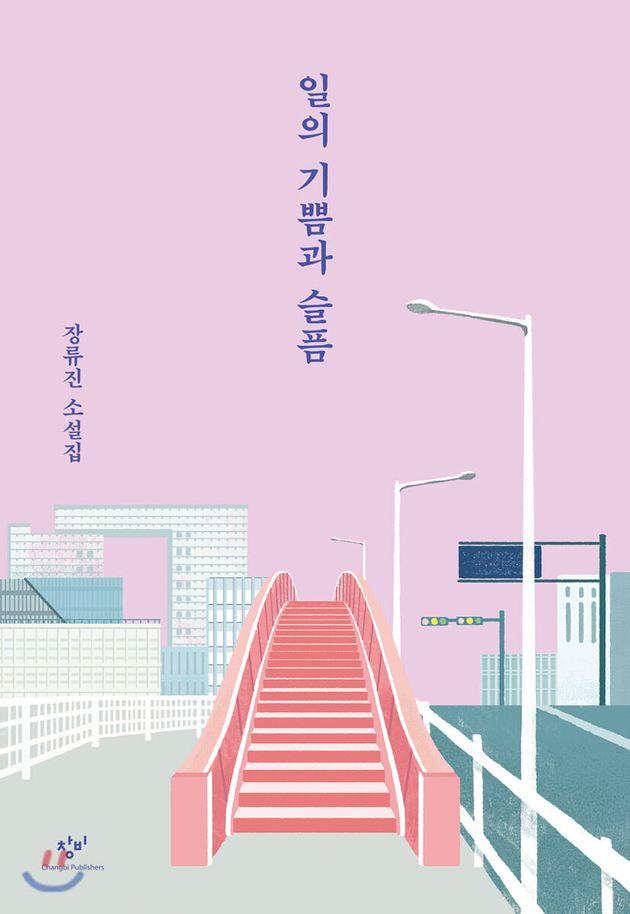 장류진 신작 소설집 '일의 기쁨과 슬픔'