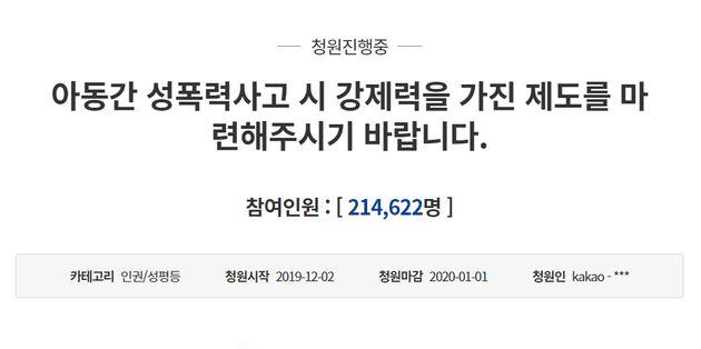 성남 어린이집 성폭행 가해 아동 아버지에 대해 소속팀이 밝힌