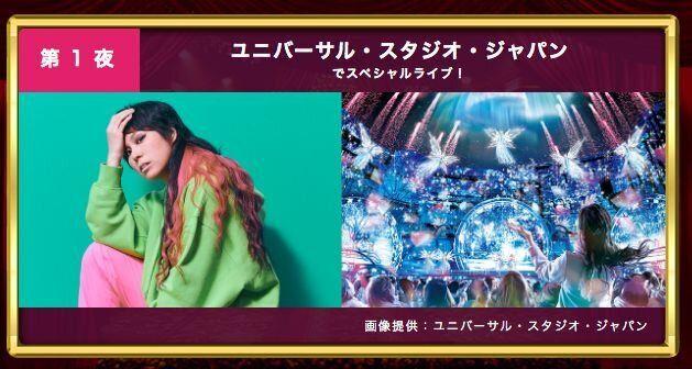 歌手のAIによるユニバーサル・スタジオ・ジャパンからのスペシャルライブも実施予定