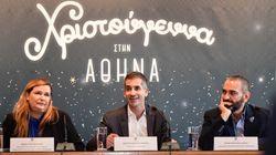 Χριστούγεννα στην Αθήνα: «Θα ακουστούν κάλαντα εκεί που δεν έχουν ακουστεί