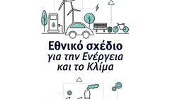 Βιώσιμη τουριστική ανάπτυξη – ο στόχος του Εθνικού Σχεδίου για την Ενέργεια και το