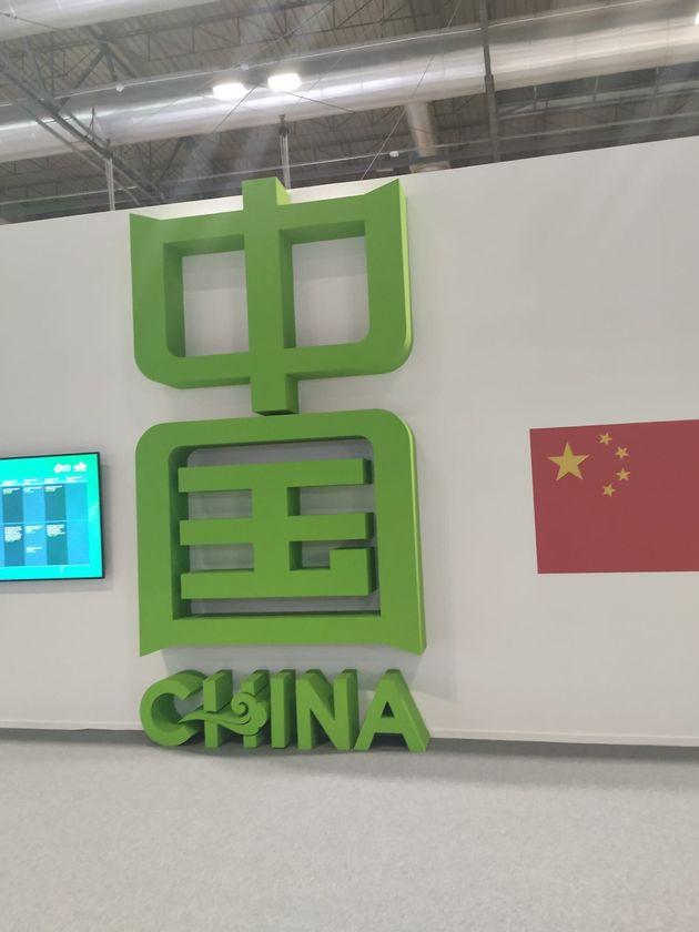 Así es la puerta del stand de China en la