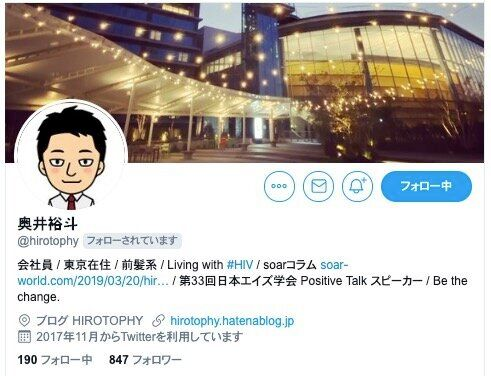 男性が「奥井裕斗」名で開設しているTwitterのアカウント