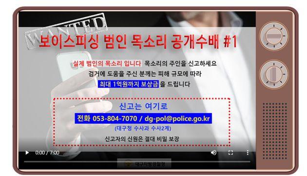 대구지방경찰청 홈페이지