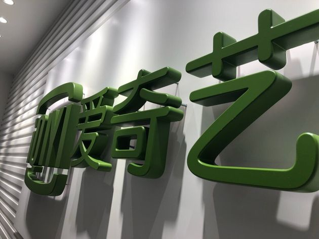 愛奇芸のロゴ(北京オフィスで撮影)