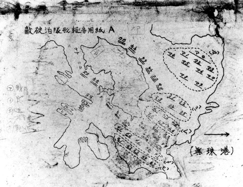 アメリカ軍の船艦の配置を示した「敵船隊の停泊位置についての報告」。真珠湾攻撃で撃墜された日本軍機から回収された。