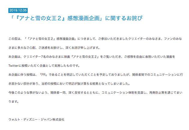 「『アナと雪の女王2』感想漫画企画」に関するお詫び」